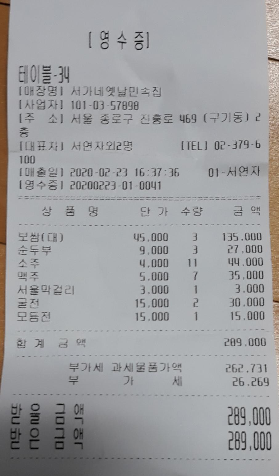 북한둘레길 영수증.jpg