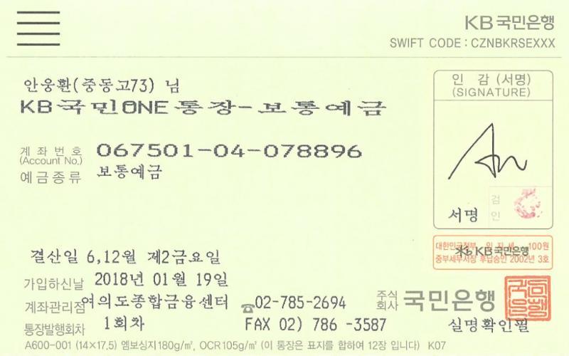 안웅환 중동고 73회.jpg